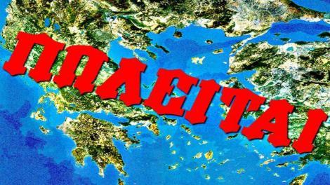 Ελλάδα, η χώρα της υποταγής