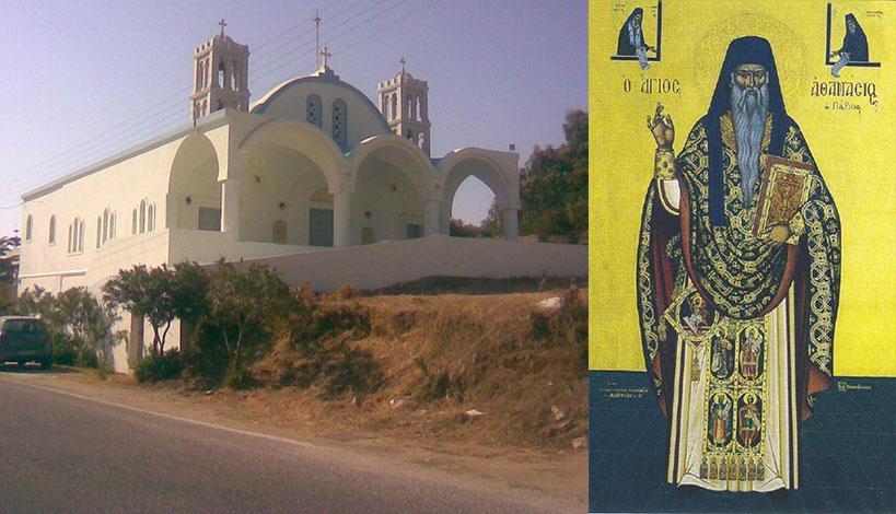 24 Ιουνίου - Όσιος Αθανάσιος ο Πάριος