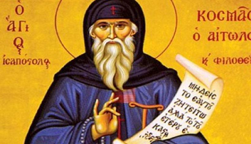 Άγιος Κοσμάς ο Αιτωλός: Φοβερά προφητεία για τους ιερείς του 18ου αιώνος
