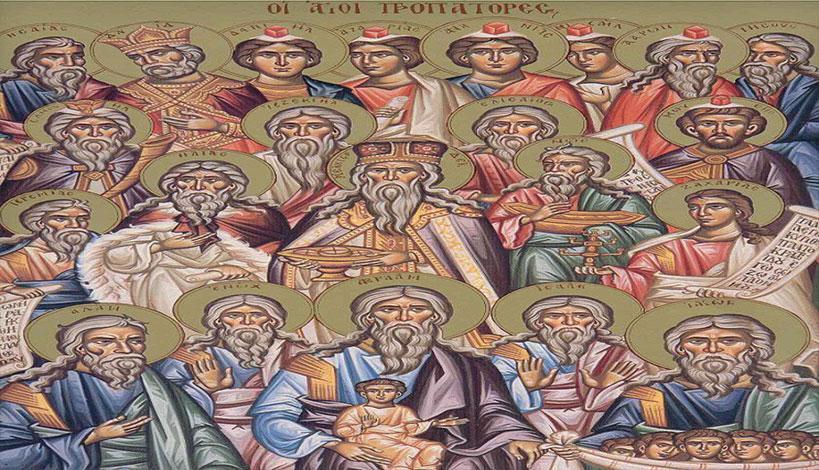 Κυριακή 16 Δεκεμβρίου 2018 - Κυριακή των Αγίων Προπατόρων