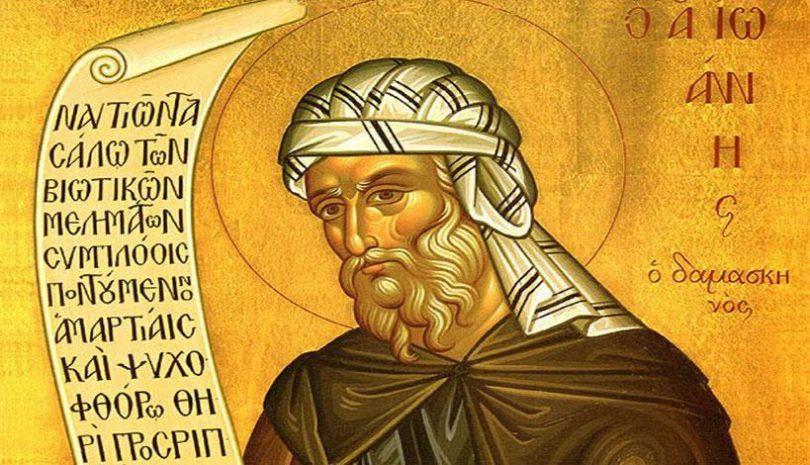 Σήμερα 4 Δεκεμβρίου γιορτάζει ο Όσιος Ιωάννης ο Δαμασκηνός