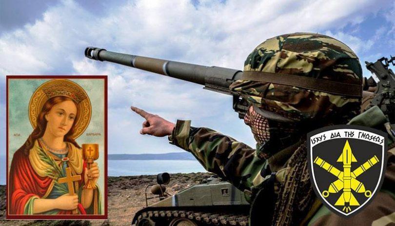 Αγία Βαρβάρα | Πως η Μεγαλομάρτυς έγινε προστάτιδα του Πυροβολικού