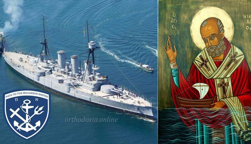 Γιατί ο Άγιος Νικόλαος θεωρείται προστάτης του Πολεμικού Ναυτικού, των Ναυτικών και του Λιμενικού Σώματος