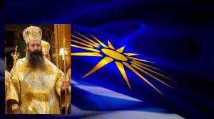 Μητροπολίτης Κίτρους Γεώργιος: Απορρίπτουμε τη Συμφωνία των Πρεσπών - Συμμετέχουμε στο Συλλαλητήριο για Μακεδονία
