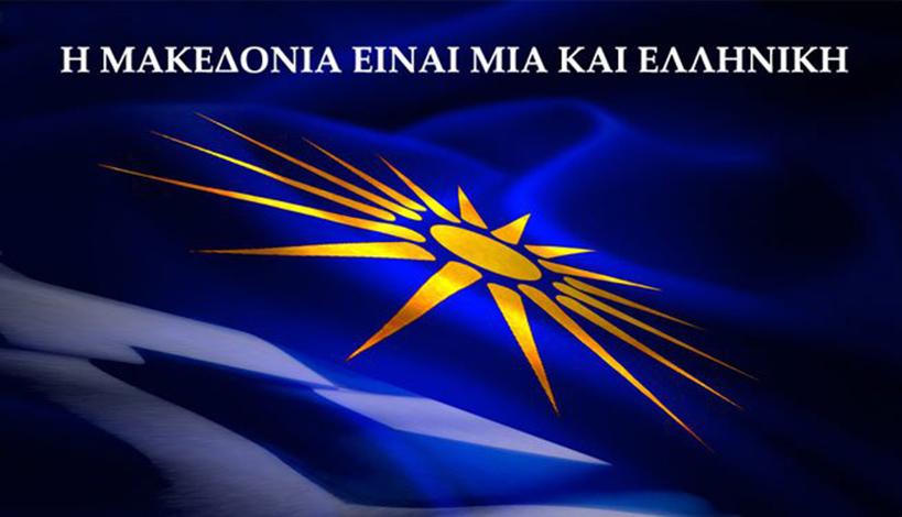 Εκτός από το όνομα Μακεδονία χάνεται και το «Μακεδονικός» στα προϊόντα