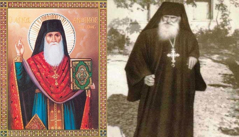 Όσιος Άνθιμος ο Βαγιάνος ο Εν Χίω, ο θαυμαστός βίος του αγίου που εορτάζει Παρασκευή 15 Φεβρουαρίου
