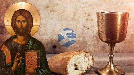 Πως νηστεύουμε αύριο Τετάρτη 13 Νοεμβρίου και ποιοι άγιοι γιορτάζουν