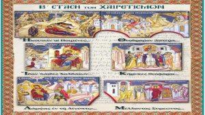 Στην Ν. Ιωνία αντίγραφο της Παναγίας Άνω Ξενιάς - Β΄ Χαιρετισμοί στον Βόλο