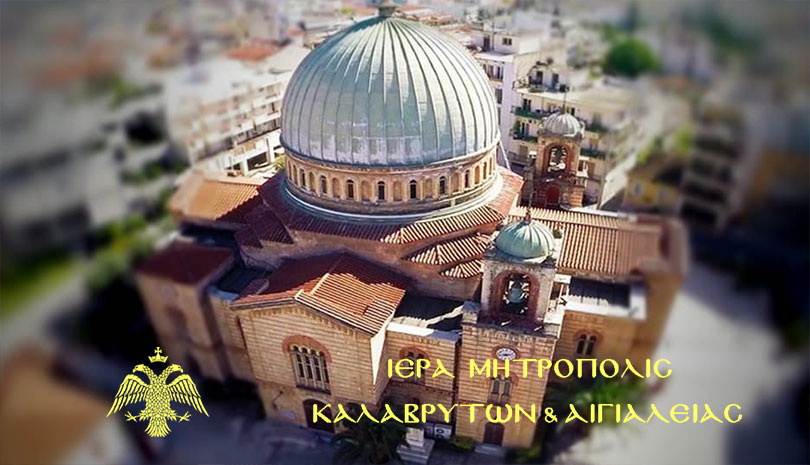 Η Μητρόπολη Καλαβρύτων στο πλευρό των σεισμόπληκτων της Θεσσαλίας