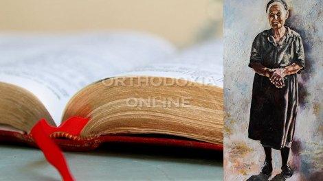 Η αγράμματη γιαγιούλα που άκουσε τον ιεροκήρυκα να λέει: «Αυτός που δεν διαβάζει την Αγία Γραφή, δεν θα σωθεί!»