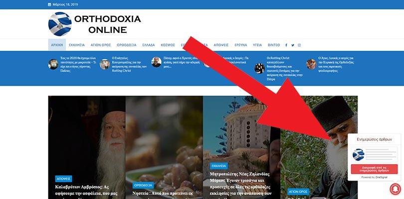 Ειδοποιήσεις-Notifications-Εγγραφή και Απεγγραφή | orthodoxia.online | | | | orthodoxia.online