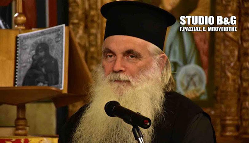 Μητροπολίτης Αργολίδος Νεκτάριος: Η κατάρα της Σοράγιας