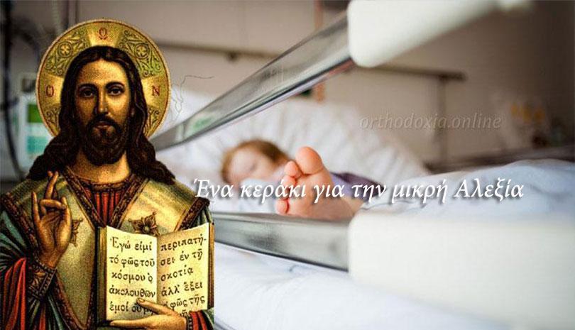 Πατέρας 8χρονης Αλεξίας: «Να προσεύχεστε το κοριτσάκι μας να γίνει γρήγορα καλά»