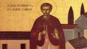 Εορτολόγιο Δευτέρα 5 Απριλίου: Άγιος Νεομάρτυς Γεώργιος από την Έφεσο
