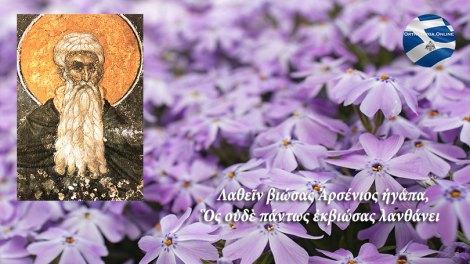 Εορτολόγιο 2020: Παρασκευή 8 Μαΐου Όσιος Αρσένιος ο Μέγας