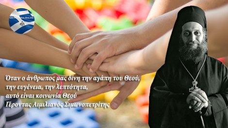 Οι Σχέσεις μας με τον Πλησίον - Γέροντας Αιμιλιανός Σιμωνοπετρίτης