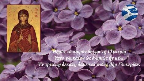 Σήμερα γιορτάζει η Αγία Γλυκερία
