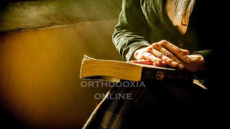 Άραγε, ξεύρομε τι είναι η προσευχή και ξεύρομε να προσευχώμαστε;