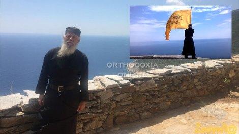 Άγιον Όρος - Μοναχός Ιωσήφ: Μην υποστέλλεται τη σημαία της Πίστης και της Πατρίδας