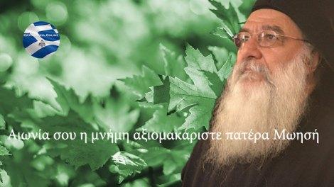 Σαν σήμερα, 1 Ιουνίου 2014 εκοιμήθη ο Γέροντας Μωυσής Αγιορείτης