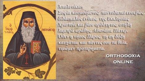 Ο Αγιορείτης Άγιος που γιορτάζει σήμερα, Όσιος Αθανάσιος ο Πάριος