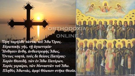 30 Ιουνίου: Σύναξη των Αγιορειτών Πατέρων