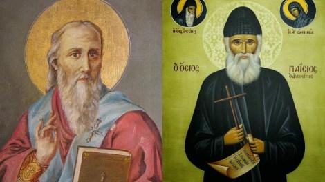 Σήμερα γιορτάζει ο Άγιος Βλάσιος - Εμφανίστηκε στον Άγιο Παΐσιο τον Αγιορείτη