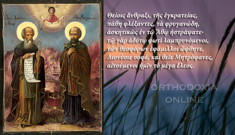 Οι αγιορείτες άγιοι που γιορτάζουν σήμερα, Όσιοι Διονύσιος «ο ρήτωρ» και ο υποτακτικός του Άγιος Μητροφάνης ο πνευματικός