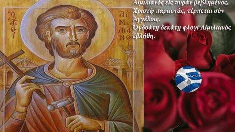 Σήμερα γιορτάζει ο Άγιος Μάρτυρας Αιμιλιανός