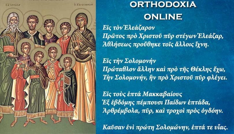 Σήμερα γιορτάζουν οι Άγιοι Επτά Μακκαβαίοι, η μητέρα τους Σολομονή και ο διδάσκαλός τους Ελεάζαρος
