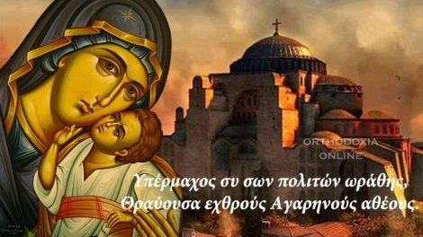 15 Αυγούστου: Ανάμνηση Θαύματος Υπεραγίας Θεοτόκου κατά των Σαρακηνών στην Κωνσταντινούπολη