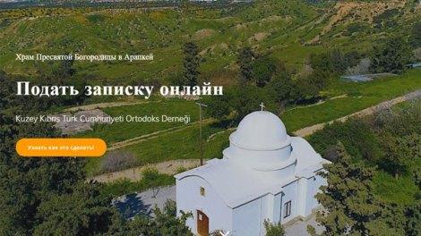 Οι Ρώσοι ίδρυσαν Ορθόδοξη Εκκλησία στα Κατεχόμενα