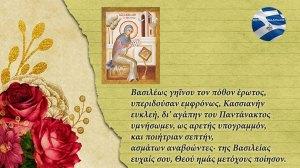 Σήμερα γιορτάζει η Οσία Κασσιανή η Υμνογράφος - Ορθόδοξος συναξαριστής 7 Σεπτεμβρίου