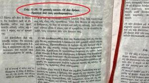 Χριστάδελφοι: Προσοχή στην αιρετική αντιτριαδική ομάδα