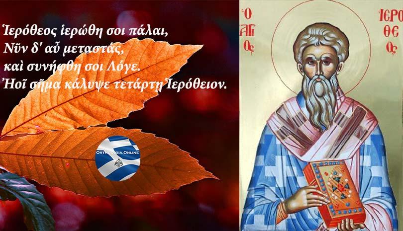 Ορθόδοξος συναξαριστής 4 Οκτωβρίου, Άγιος Ιερόθεος Επίσκοπος Αθηνών