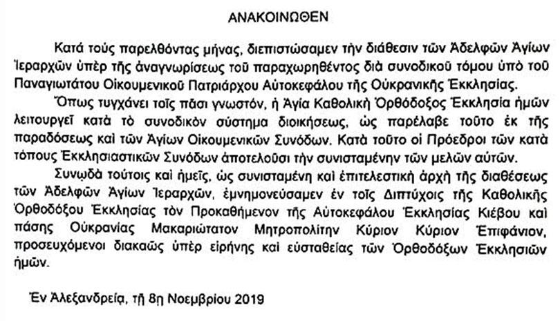 Εκκλησία | Ανακοίνωση Πατριαρχείου Αλεξανδρείας για την αναγνώριση της Αυτοκέφαλης Ορθόδοξης Εκκλησίας της Ουκρανίας | ΕΚΚΛΗΣΙΑ |  | εκκλησια | ΕΚΚΛΗΣΙΑ | orthodoxia.online