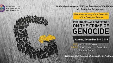 Ελλάδα | Διεθνές Συνέδριο για το Έγκλημα της Γενοκτονίας