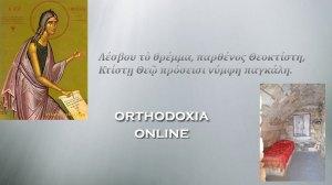 Εορτολόγιο | Οσία Θεοκτίστη η Λέσβια