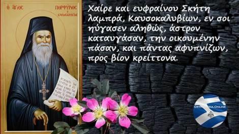 Εορτολόγιο 2020 | 2 Δεκεμβρίου σήμερα γιορτάζει ο Όσιος Πορφύριος ο Καυσοκαλυβίτης
