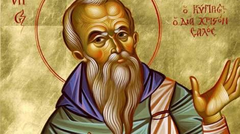 Εορτολόγιο 2020 | 3 Δεκεμβρίου σήμερα γιορτάζει ο Όσιος Θεόδουλος ο Κύπριος ο σαλός