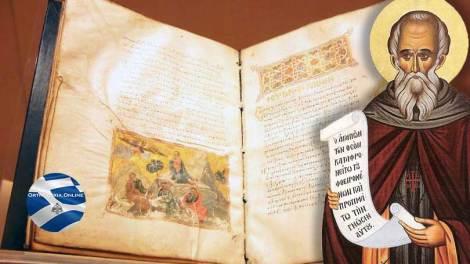 Ευαγγέλιο | Απόστολος και Ευαγγέλιο Πέμπτη 5 Δεκεμβρίου - Άγιος Σάββας ο Ηγιασμένος