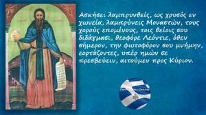 Εορτολόγιο   Όσιος Λεόντιος που μόνασε στην Αχαΐα