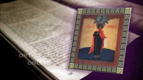 Ευαγγέλιο | Ευαγγέλιο και Απόστολος Πέμπτη 19 Δεκεμβρίου