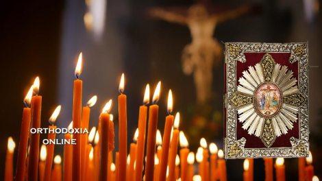 Ευαγγέλιο | Ευαγγέλιο και Απόστολος Σάββατο 11 Ιανουαρίου 2020