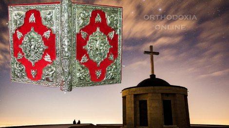 Ευαγγέλιο | Ευαγγέλιο και Απόστολος Τετάρτη 15 Ιανουαρίου 2020