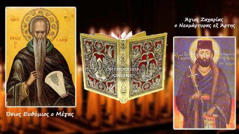 Ευαγγέλιο | Ευαγγέλιο και Απόστολος Δευτέρα 20 Ιανουαρίου 2020
