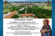 Υποδοχή Ιερών Λειψάνων Αγίων Νεκταρίου, Νικολάου, Παντελεήμονος, Παρασκευής, τεμάχιου Τιμίου Σταυρού