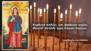 Εορτολόγιο 2020 | Γιορτή σήμερα 28 Φεβρουαρίου Αγία Κυράννα η Νεομάρτυς