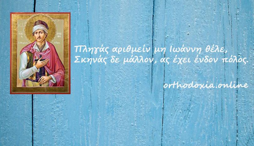 Εορτολόγιο 2020: Γιορτή σήμερα Τετάρτη 26 Φεβρουαρίου, Άγιος Ιωάννης ο Κάλφας ο Νεομάρτυρας