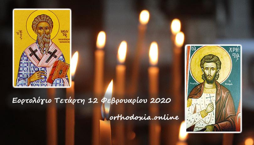 Εορτολόγιο: Ποιοι γιορτάζουν τι γιορτάζουμε Τετάρτη 12 Φεβρουαρίου 2020